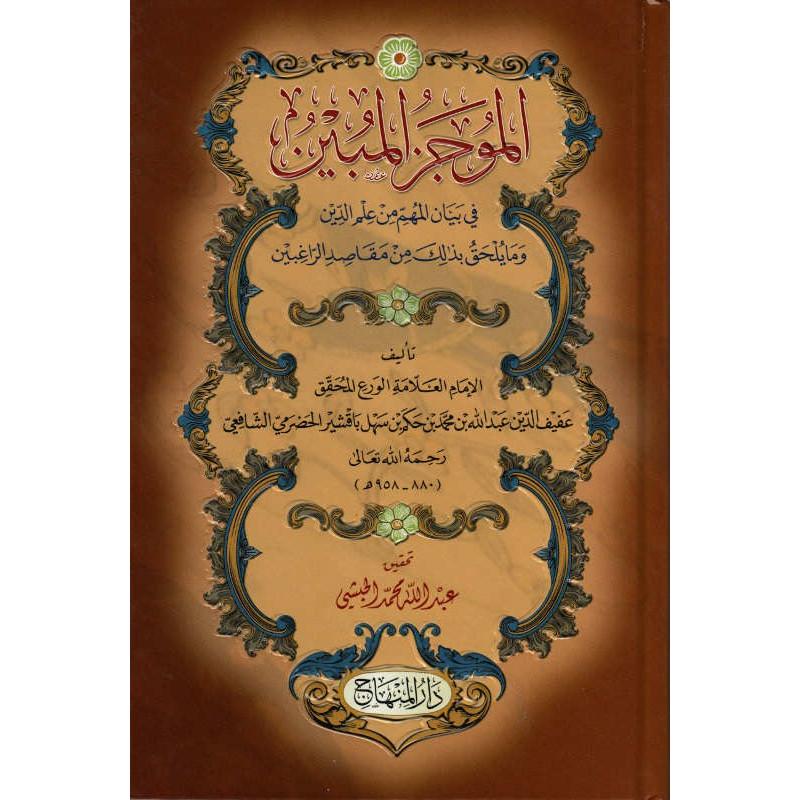 الموجز المبين في بيان المهم من علم الدين و ما يلحق بذلك من مقاصد الراغبين- Al Moujaz Al Mubin de  Baqchir Al Hadrami (Arabe)