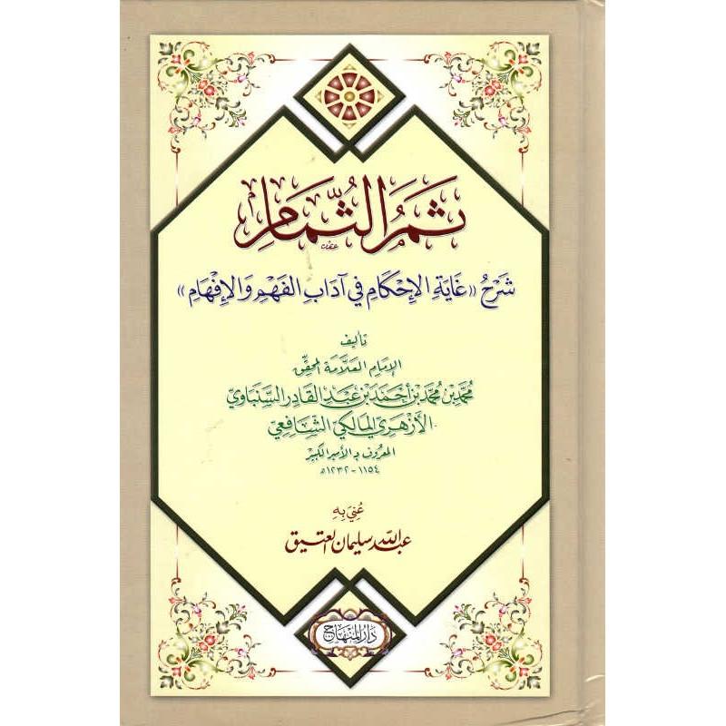 ثمر الثُّمام شرح « غاية الإحكام في آداب الفهم والإفهام - Thamar At Thumam Charh « Ghayat Al Ihkam Fi Adâb Al Fahm Wa Al Ifham »