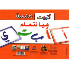 Fiches de l'alphabet arabe pour les enfants | بطاقات الحروف- هيا نتعلم أ – ب – ت