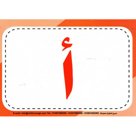 Fiches de l'alphabet arabe pour les enfants   بطاقات الحروف- هيا نتعلم أ – ب – ت