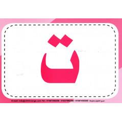 Les fiches des lettres arabes  pour les enfants | بطاقات الحروف- هيا نتعلم أ – ب – ت