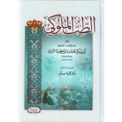 الطب الملوكي لأبي بكر الرازي- Al-Tebb Al Moulouki (Médecine Royale), de Abu Bakr Al Razi ( Version Arabe)
