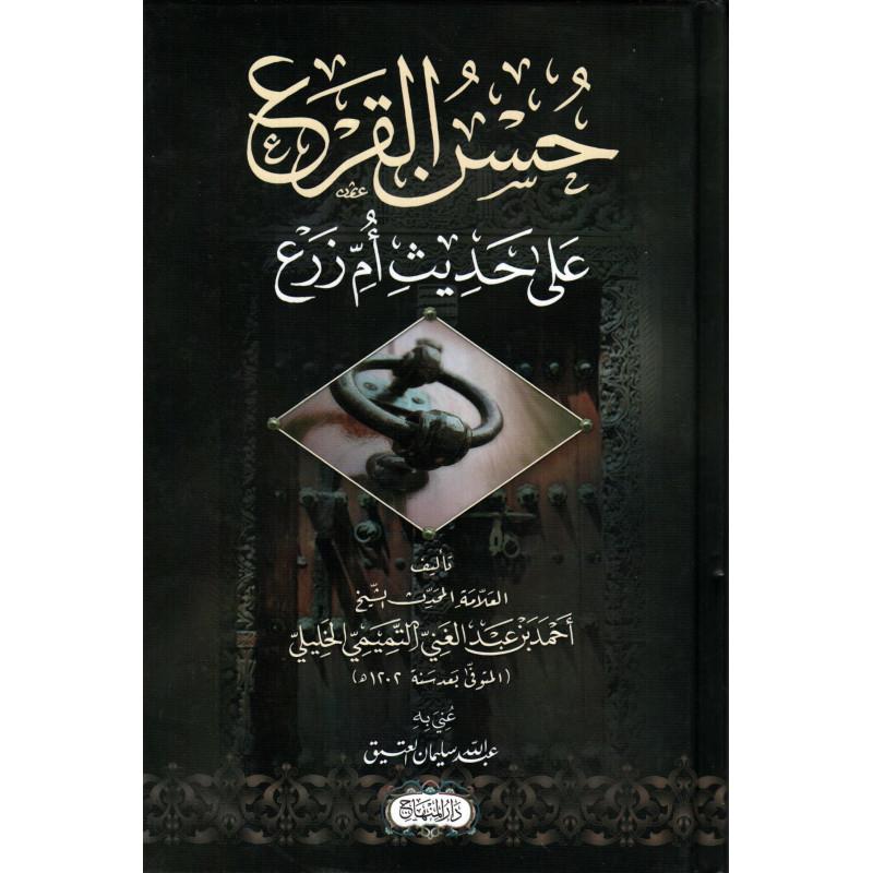 حسن القرع على حديث أم زرع، للشيخ التميمي الخليلي - Housn Al Qar' 'Ala Hadith Oum Zar', de Al Tamimi Al Khalili (Version Arabe)