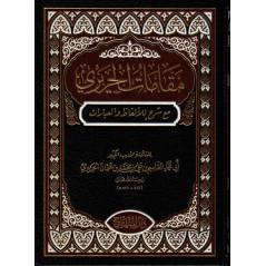 مقامات الحريري (مع شرح للألفاظ و العبارات)، للقاسم الحريري - Maqâmât (Séances ) d'Al-Harîrî (Version Arabe)