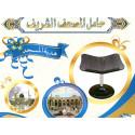 Porte Coran sur pied métallique - format bat