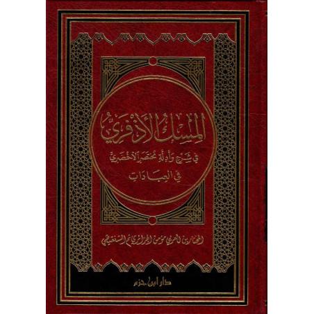 الـمـسـك الأذفـري فـي شـرح و أدلـة مـخـتـصـر الأخـضـري فـي الـعـبـادات - Al-Misk al-adhfari (Version Arabe)