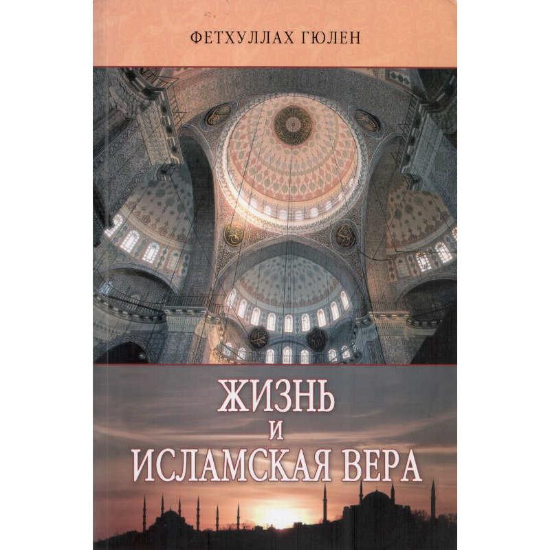 Жизнь И Исламская Вера, Фетхуллах Гюлен