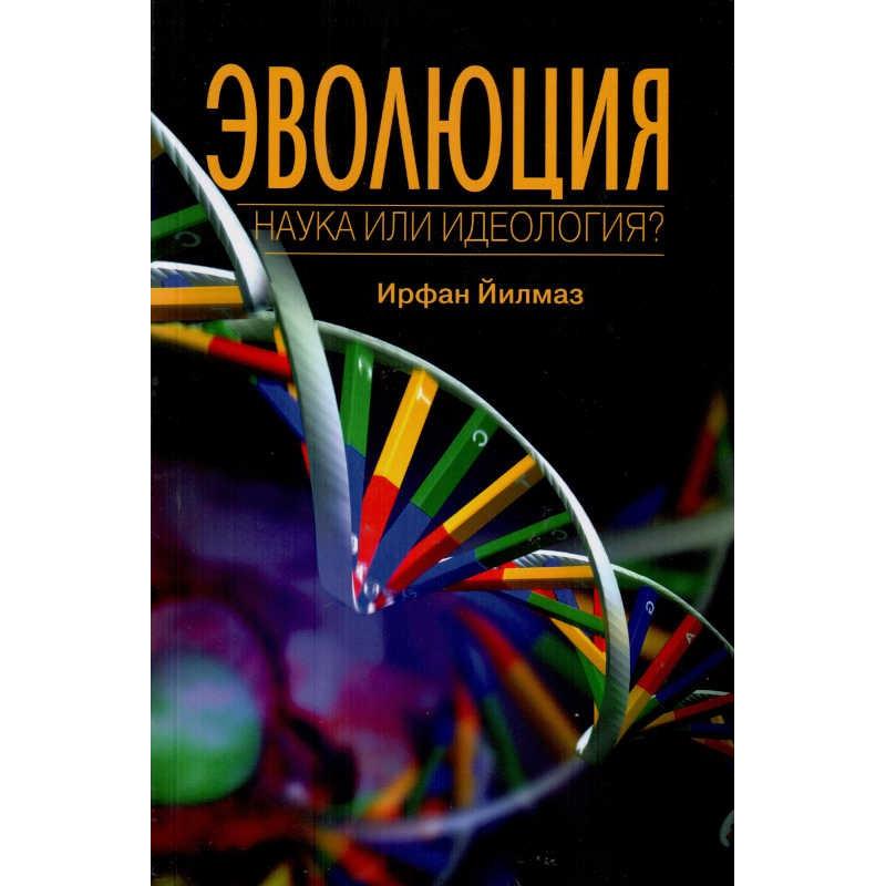 Эволюция: наука или идеология?, Ирфан Йилмаз