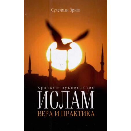 Ислам. Вера и практика. Краткое руководство, Сулейман Эриш