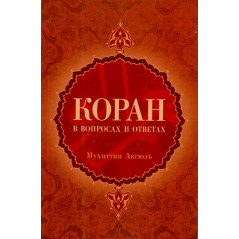 Коран в вопросах и ответах, Мухиттин Акгюль