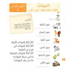 بلسم المحادثة و القراءة و الكتابة، المستوى الثالث -  Méthode Belsem pour l'apprentissage de la langue arabe, Niveau 3