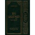 تاريخ التشريع الإسلامي، مناع القطان, Tarikh Al Tachri' Al Islami(Histoire de la jurisprudence islamique), de Manna' al-Qattan