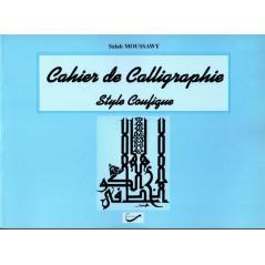Cahier de Calligraphie: Style Coufique, de Salah Moussawy