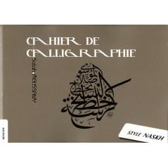 Cahier de calligraphie : Style Naskh, de Salah Moussawy