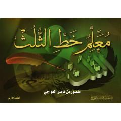 معلم خط الثلث ، منصور ناصر علي العواجي, Mou'alim Khat Al Thuluth (Apprentissage de la calligraphie style Thuluth), de Al Awwaji