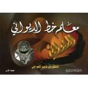معلم خط الديواني، منصور ناصر علي العواجي, Moualim Khath Al Diwani (Apprentissage de la calligraphie style Diwani), de Al Awwaji
