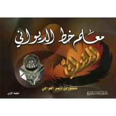 معلم خط الديواني، منصور ناصر علي العواجي, Moualim Khat Al Diwani (Apprentissage de la calligraphie style Diwani), de Al Awwaji