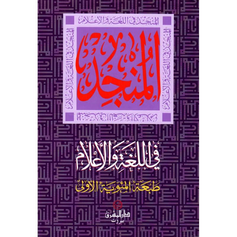 المنجد في اللغة و الأعلام- Al-Munjid Fi Al-Lugha Wa Al-A'lam (Dictionnaire de Langue arabe et des personnages), Arabe-Arabe