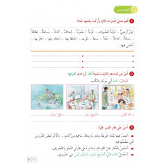 Lecture et Exercices (N6) - Coll. Arabe Facile
