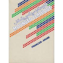 Dictionnaire Mounged classique, Français-Arabe (Dictionnaire moderne), المنجد الفرنسي العربي للطلاب