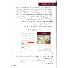 دليل  المعلم، سلسلة الأمل، الطبعة التانية  , Dalil Al Moualim (Guide de l'enseignant), série Al Amal (Version Arabe)