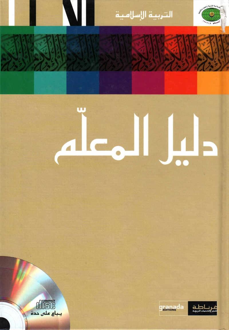 دليل المعلم التربية الإسلامية ، Dalil Al Moualim, Tarbiya Islamiya (Guide  de l'enseignant éducation islamique)
