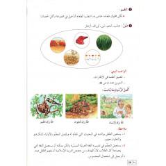 دليل  المعلم،التربية الإسلامية , Dalil Al Moualim, Tarbiya Islamiya (Guide de l'enseignant éducation islamique), Version Arabe