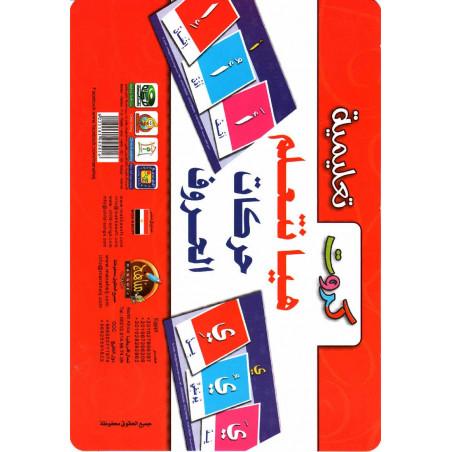 كروت تعليمية: هيا نتعلم حركات الحروف , Cartes éducatives pour apprendre les lettres de l'alphabet arabe avec les vocalisations