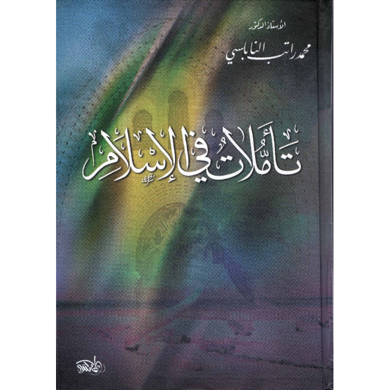 تأملات في الإسلام، محمد راتب النابلسي , Taamulat fi al Islam (Méditations sur l'Islam), de Muhammad Rateb Nabulsi (Arabe)