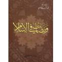ومضات في الإسلام، محمد راتب النابلسي , Wamadhat fi al Islam (Flashs sur l'Islam), de Muhammad Rateb Nabulsi (Arabe)