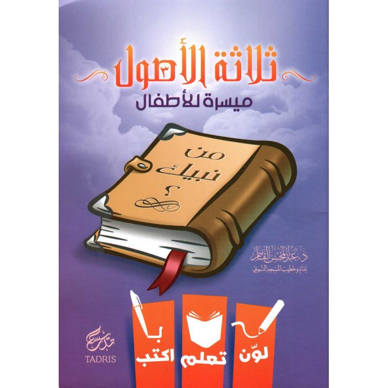 Qui est ton Prophète ?, de 'Abd Al Muhsin Al-Qâsim,  La Collection éducative sur le Tawhid (3), Colorie et apprends