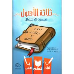 ثلاثة الأصول ميسرة للأطفال،من ربك؟ سلسلة التوحيد التعليمية ، د. عبد المحسن القاسم ، لون، تعلم، أكتب