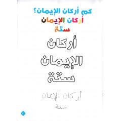 ثلاثة الأصول ميسرة  للأطفال،ما دينك؟ سلسلة التوحيد التعليمية ، د. عبد المحسن القاسم ، لون، تعلم، أكتب