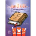 ثلاثة الأصول ميسرة للأطفال،من نبيك؟ سلسلة التوحيد التعليمية ، د. عبد المحسن القاسم ، لون، تعلم، أكتب