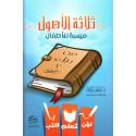 ثلاثة الأصول ميسرة للأطفال، سلسلة التوحيد التعليمية ، د. عبد المحسن القاسم ، لون، تعلم، أكتب