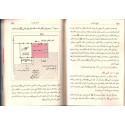 مناسك الحج و العمرة: دليل عملي، مصطفى ابراهمي ، الطبعة التانية ، Manassik Al Hajj wa Al 'Omra, de Musatafa Abrahami (Arabe)