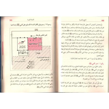 مناسك الحج و العمرة: دليل عملي، مصطفى ابراهمي ، الطبعة التانية  ، Manassik  Al Hajj wa Al Omra, de Musatafa Abrahami (Arabe)