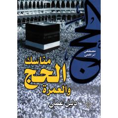 مناسك الحج و العمرة: دليل عملي، مصطفى ابراهمي ، الطبعة الثالثة ، Manassik Al Hajj wa Al 'Omra, de Musatafa Abrahami (Arabe)