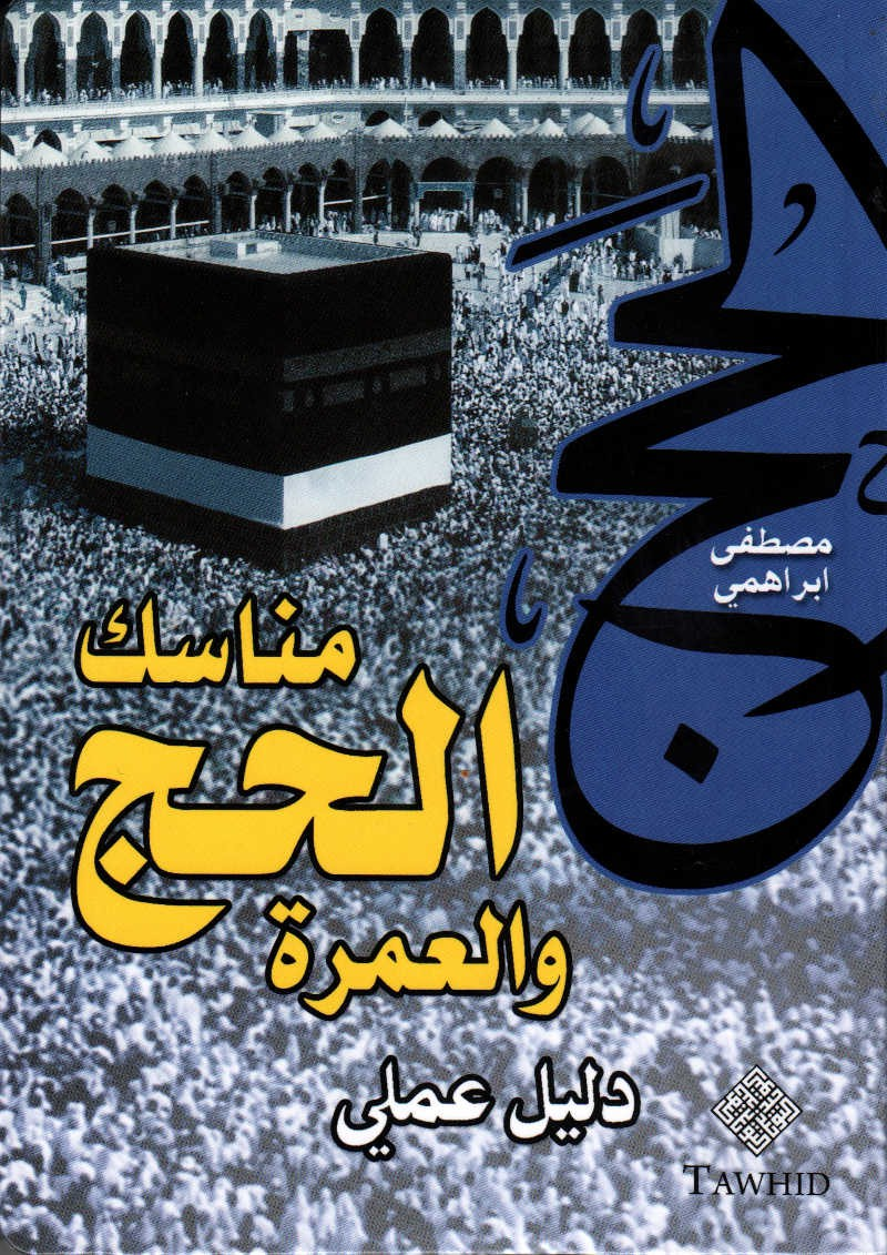 manassik al hajj en arabe