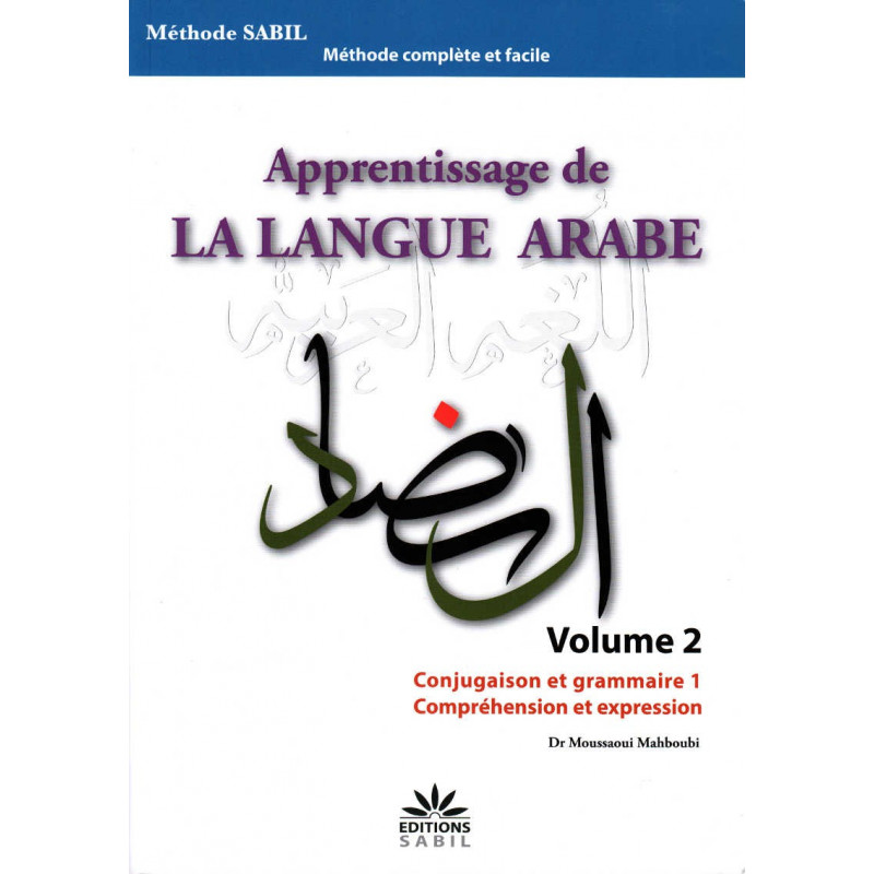 Apprentissage de la langue arabe- Méthode Sabil, Volume 2 (Conjugaison et grammaire 1, Comprehension et expression)