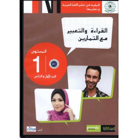 قرص سمعي- بصري: القراءة و التعبير مع التمارين، المستوى 1 ،الجزء الأول و الثاني، سلسلة المفيد في تعلم اللغة العربية و تعليمها