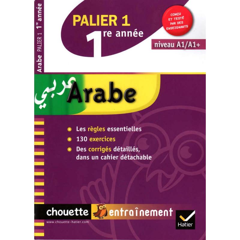 Arabe, palier 1, 1re année , Niveau A1/A1+ du CECR, de Basma Farah Alattar et Caroline Tahhan, Collection Chouette entraînement
