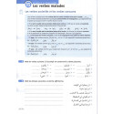 Arabe, palier 1, 2ème année , Niveau A1+/A2, de Basma Farah Alattar et Caroline Tahhan, Collection Chouette entraînement