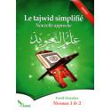 Le tajwid simplifié : Nouvelle approche, Niveaux 1 & 2, de Farid Ouyalize, Septième Édition (2015)