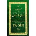 L'authentique de l'exégèse de la sourate Yâ-Sîn, de Ibn Kathir, صحيح تفسير سورة يس، ابن كثير, (Français- Arabe)