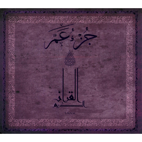 جزء عم القرآن الكريم, Le Saint Coran Juz 'Amma, Version arabe, Grand Format (Violet)