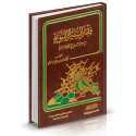 فقه السيرة النبوية مع موجز لتاريخ الخلافة الراشدة - تأليف: محمد سعيد رمضان البوط