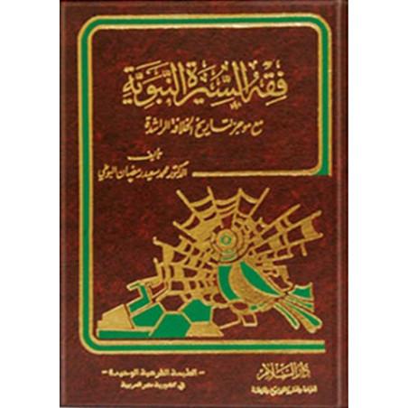 La jurisprudence de la biographie du Prophète Mohammed Saeed du Dr Ramadan Al Bouti - فقه السيرة - محمد سعيد رمضان البوط
