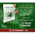 Le tajwid simplifié : Cahier d'exercices, Niveaux 1 & 2, de Farid Ouyalize, Première Édition (2015)