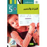 القراءة و التعبير، المستوى 5، سلسلة الأمل, Lecture et expression, Niveau 5, Série El Amel pour apprentissage de la langue arabe